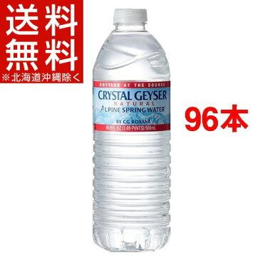 クリスタルガイザー(500mL*48本入*2コセット)【クリスタルガイザー(Crystal Geyser)】[水 500ml ケース ミネラルウォーター 水 96本入]【送料無料(北海道、沖縄を除く)】