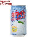 富永食品 ホワイトクリームソーダ(350ml*24本入)