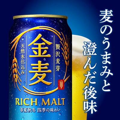 サントリー 金麦(350ml*48本)【金麦】[新ジャンル・ビール] 画像1