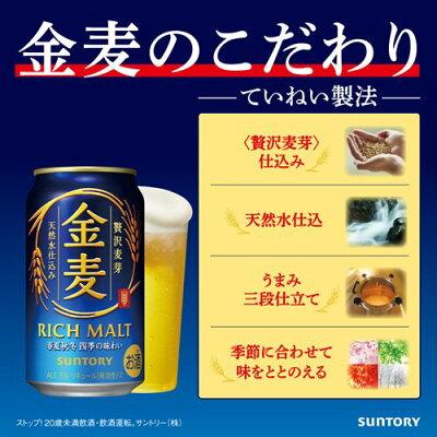 サントリー 金麦(350ml*48本)【金麦】[新ジャンル・ビール] 画像2