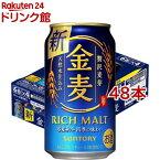 サントリー 金麦(350ml*48本)【sli】【金麦】[新ジャンル・ビール]