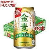 【先着順!クーポン対象品】サントリー 金麦 糖質75%オフ(350ml*48本)【金麦】[新ジャンル・ビール]