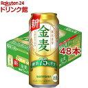サントリー 金麦 糖質75%オフ(500ml*48本)【金麦...