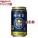 檸檬堂 定番レモン 缶(350ml*48本セット)【smr_6】