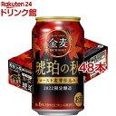 アサヒ スタイルフリー 〈生〉 缶(350ml*48本セット)【アサヒ スタイルフリー】