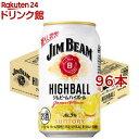 ジムビーム ハイボール 缶(350ml*96本セット)
