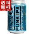 ブリュードッグ パンクIPA 缶(330mL*24本入)【送料無料(北海道、沖縄を除く)】