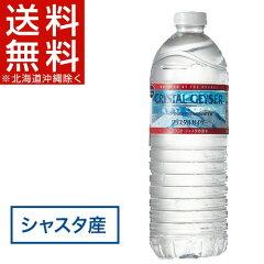 クリスタルガイザー シャスタ産正規輸入品エコボトル(500mL*48本入)