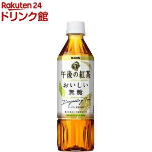 キリン 午後の紅茶 おいしい無糖(500ml*24本入)【午後の紅茶】