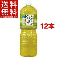 綾鷹ペコらくボトル