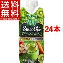 野菜生活100 Smoothie グリーンスムージーMix(330mL*12本*2コセット)【a8m...