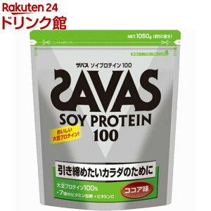 ザバス ソイプロテイン100(1.05kg)【sav04】【ザバス(SAVAS)】