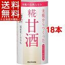 マルコメ プラス糀 米糀からつくった甘酒(125mL*18本...