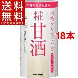 マルコメ プラス糀 米糀からつくった甘酒(125mL*18本セット)【プラス糀】【送料無料(北海道、沖縄を除く)】