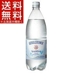 ゲロルシュタイナー 炭酸水(1L*12本入)【HLS_DU】【ゲロルシュタイナー(GEROLS…