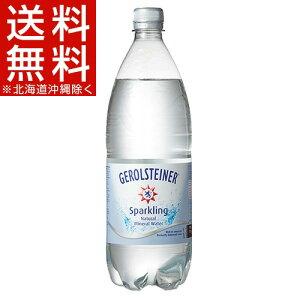 ゲロルシュタイナー 炭酸水 / ゲロルシュタイナー(GEROLSTEINER) / 炭酸水 送料無料 1l ミネラ...