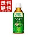 【訳あり】ヘルシア緑茶(350mL*24本入)【kao_healthya】【03】【ヘルシア】[ヘル ...