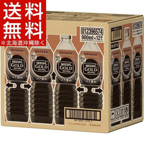 コーヒー, コーヒー飲料  (900mL12)(NESCAFE)