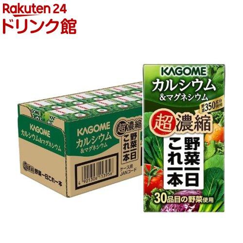 カゴメ野菜一日これ一本 超濃縮 カルシウム&マグネシウム(125ml*24本入)