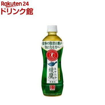 綾鷹 特選茶(500ml*24本入)【綾鷹】