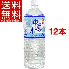 和歌山 ゆあさの水 / 水 2l 12本 ミネラルウォーター 激安☆送料無料☆和歌山 ゆあさの水(2L*6...