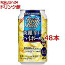 アサヒ ニッカ 淡麗辛口ハイボール 缶(350ml*48本セット)【淡麗辛口ハイボール】
