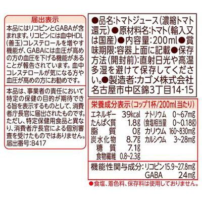 カゴメ トマトジュース 食塩無添加(200ml*48本セット)【h3y】【q4g】【カゴメジュース】 画像1