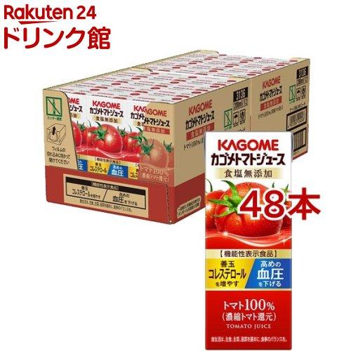 カゴメ トマトジュース 食塩無添加(200mL*48本セット)
