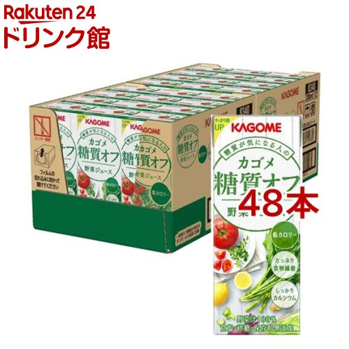 カゴメ 野菜ジュース 糖質オフ(200mL*48本セット)