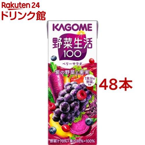 野菜生活100 ベリーサラダ(200mL*48本セット)