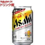 アサヒスーパードライ 生ジョッキ缶(340ml*24本入)【アサヒ スーパードライ】