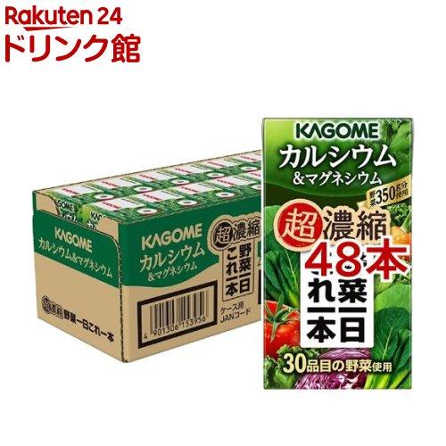 カゴメ野菜一日これ一本 超濃縮 カルシウム&マグネシウム(125ml*48本セット)