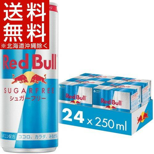 レッドブル シュガーフリー エナジードリンク(250mL*24本入)【Red Bull(レッドブル)】【(北海道、沖縄を除く)】