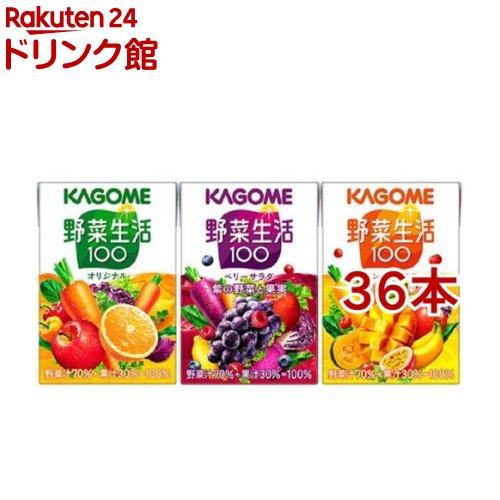 野菜生活100 3種アソート(100ml*36本入)