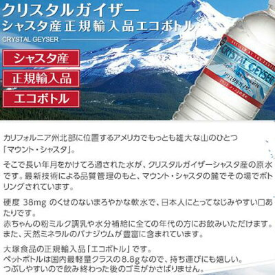クリスタルガイザー シャスタ産正規輸入品エコボトル 水(500ml*48本入)【クリスタルガイザー(Crystal Geyser)】 画像1