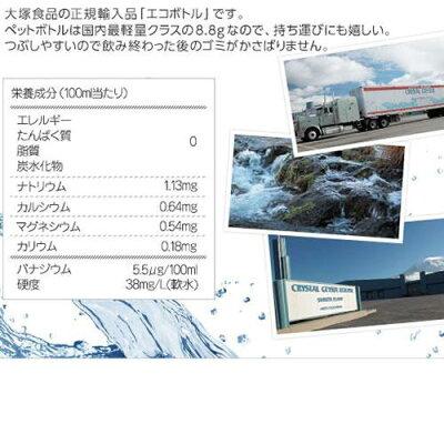 クリスタルガイザー シャスタ産正規輸入品エコボトル 水(500ml*48本入)【クリスタルガイザー(Crystal Geyser)】 画像2