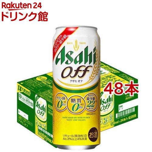 アサヒオフ缶(500ml*48本セット) アサヒオフ