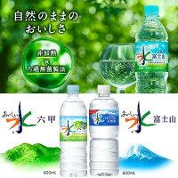 アサヒ飲料お茶&ミネラルウォーター24本入