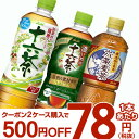 アサヒ飲料 十六茶(600ml)・六条麦茶(660ml)24本入...