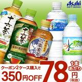 アサヒ飲料 お茶&ミネラルウォーター 24本入