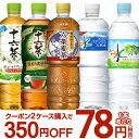 アサヒ飲料 お茶&ミネラルウォーター 24本入【送料無料(北海道、沖縄...