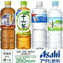アサヒ飲料 お茶&ミネラルウォーター 24本入【送料無料(北...