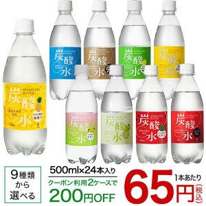 国産 天然水仕込みの炭酸水(500mL*24本入)【送料無料(北海道、沖縄を除く)】