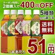 神戸茶房 緑茶・麦茶・烏龍茶 500ml*24本 5種類から選べる【送料無料 お茶 ペットボトル】