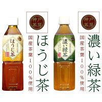神戸茶房緑茶・麦茶・烏龍茶500ml*24本3種類から選べる【送料無料お茶ペットボトル】