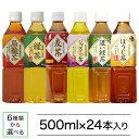 神戸茶房 緑茶 or 麦茶 or 烏龍茶 500ml*24本