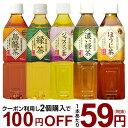 神戸茶房 緑茶・麦茶・烏龍茶 500ml*24本【送料無料(...