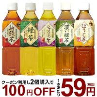 神戸茶房緑茶・麦茶・烏龍茶500ml*24本3種類から選べる