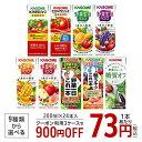 カゴメ トマトジュース 食塩無添加(200ml*48本セット)【h3y】【q4g】【カゴメジュース】