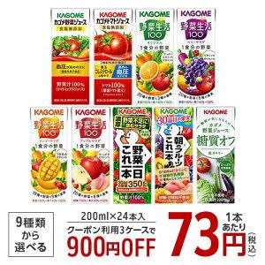 カゴメ 野菜ジュース(200ml*24本)【送料無料(北海道、沖縄を除く)】